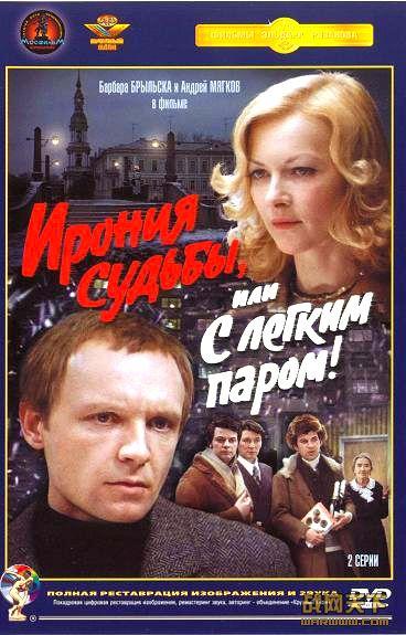命运的捉弄/从莫斯科到列宁格勒/除夕之夜