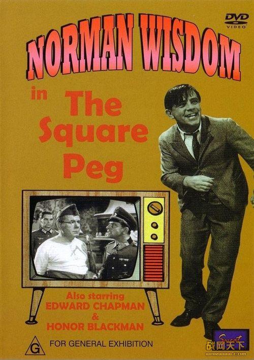 格格不入/真正的钉子/诺曼的智慧:广场的钉子