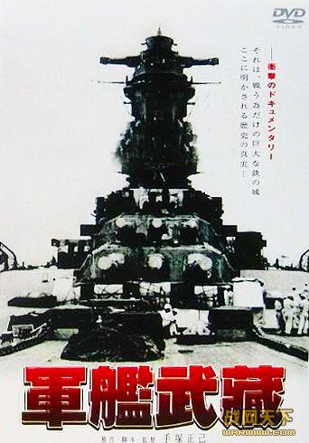 军舰武藏/��武�i