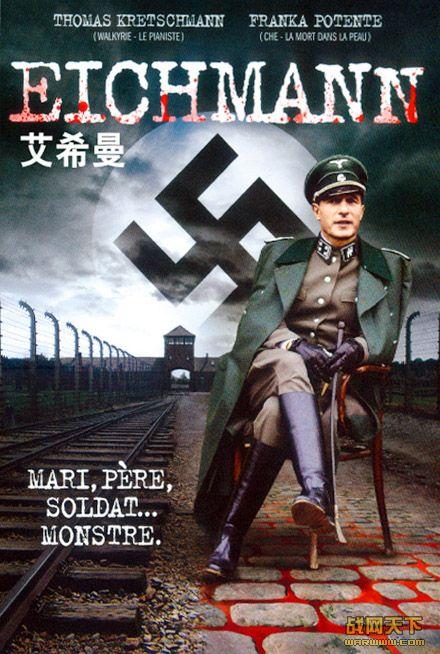 艾希曼/大屠杀/希特勒忠实的追随者-艾希曼阿道夫