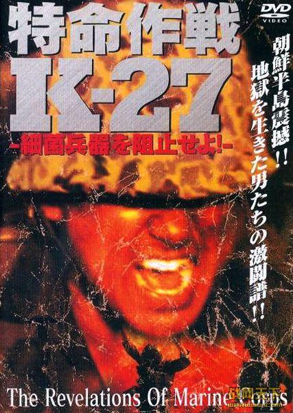 特命作战K-27/特命作��K-27