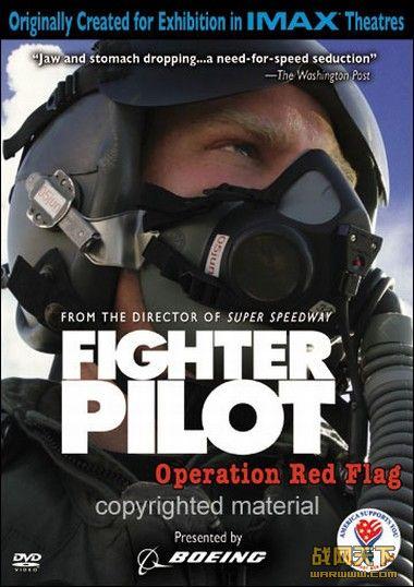 飞行战士:红旗演习/飞行者