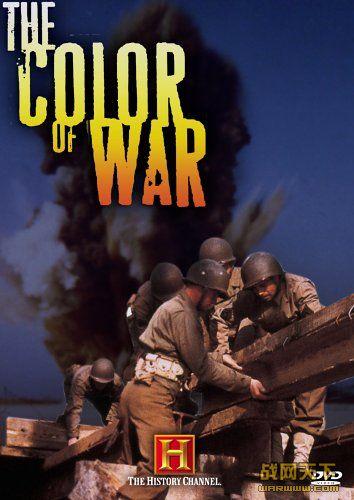 战争的色彩