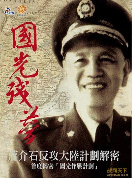 国光残梦(蒋介石反攻大陆计划解密)