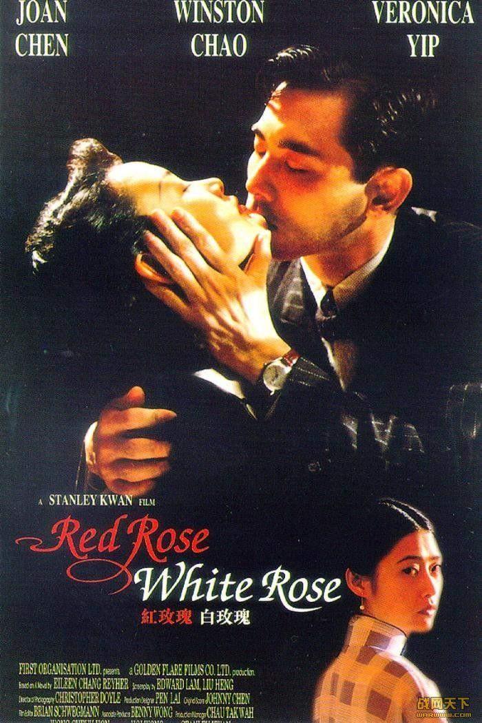 红玫瑰白玫瑰
