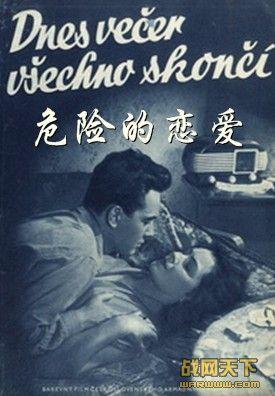 危险的恋爱(彩色版/捷克谍战片)