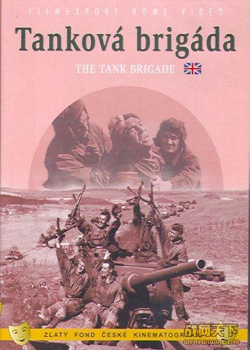 坦克旅(独家稀有片)