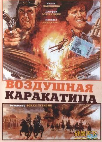 枪车战斗机(Gunbus)海报