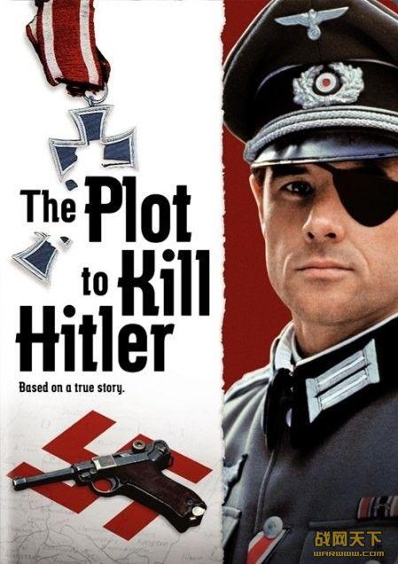 计划刺杀希特勒(1990版)