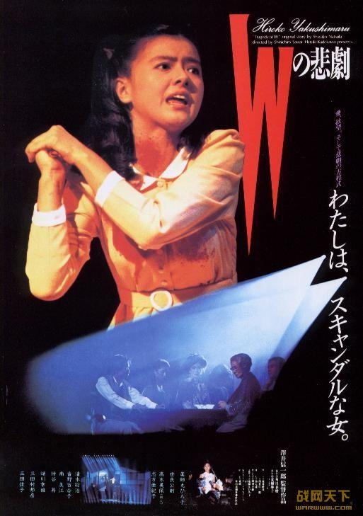 W的悲剧(双国配)