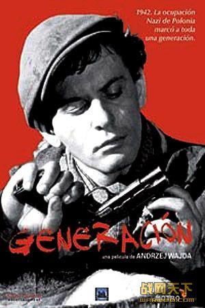 战斗的青年一代