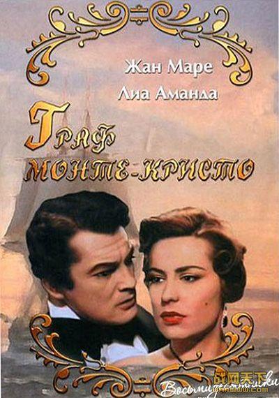 基督山伯爵/基督山恩仇记(1955年彩色版)(Le Comte de Monte Cristo)海报
