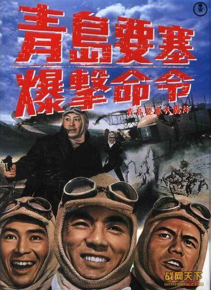 青岛要塞大轰炸/青岛要塞爆击命令(日德战)