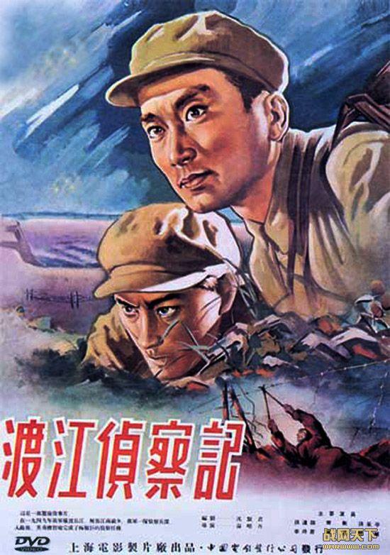 渡江侦察记(1954版)