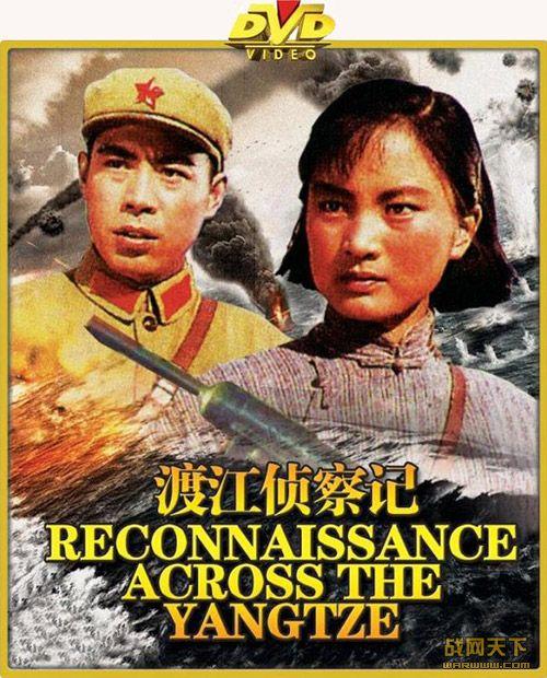 渡江侦察记(1974彩版)