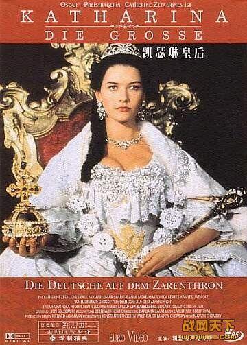 凯瑟琳女皇(两部合集)/叶卡捷琳娜女皇