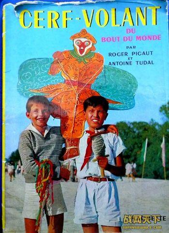 风筝(清晰版)(The Magic of the Kite/Cerf-volant du bout du monde )海报