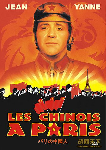 人民解放军在巴黎/人民解放军攻占巴黎/解放军入侵法兰西/中国人在巴黎