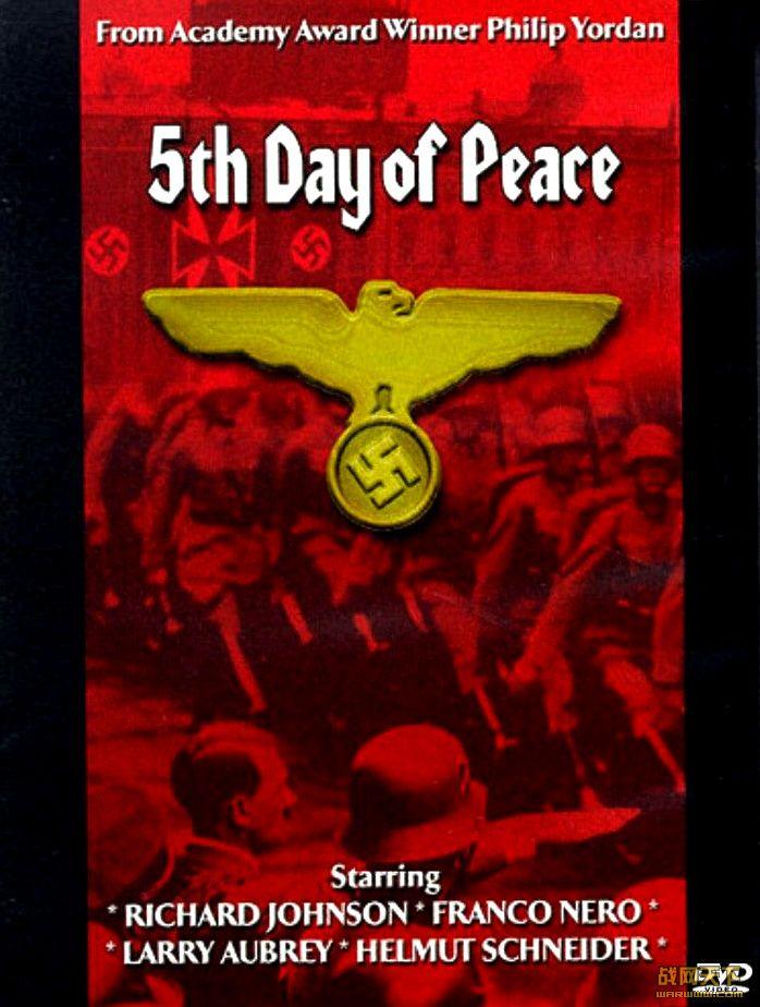 停战第五天/和平的第五天/上帝与我们/