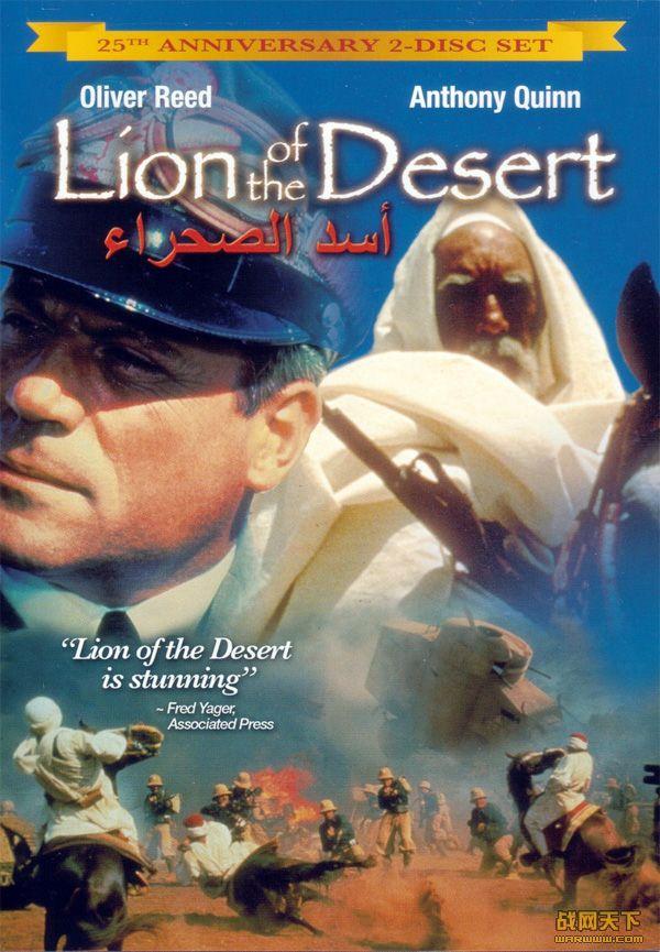 沙漠雄狮/大地雄狮/沙漠雄师