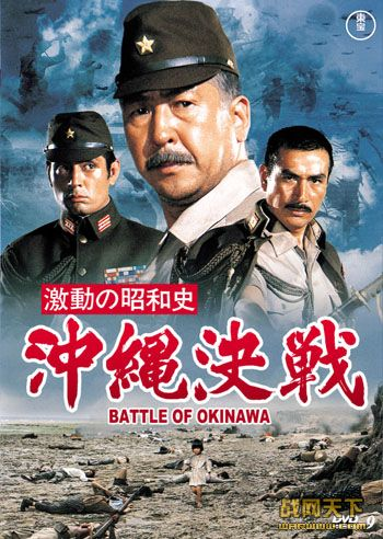 血战冲绳岛/冲绳岛战役/激动的昭和史・冲绳决战