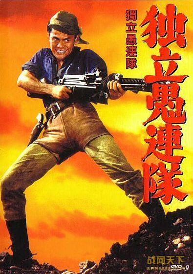 独立愚连队(Dokuritsu gurentai)海报