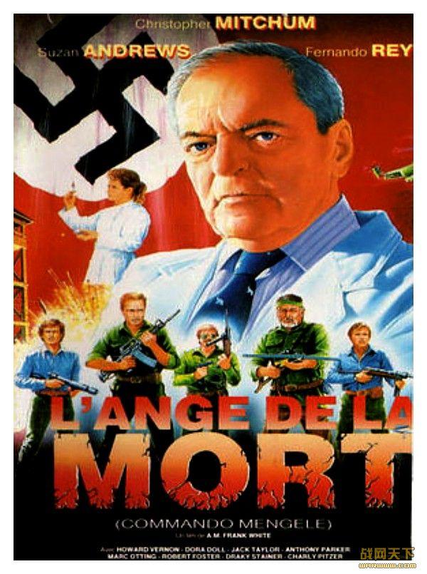 门格鲁突击队:最后一个纳粹―门格尔