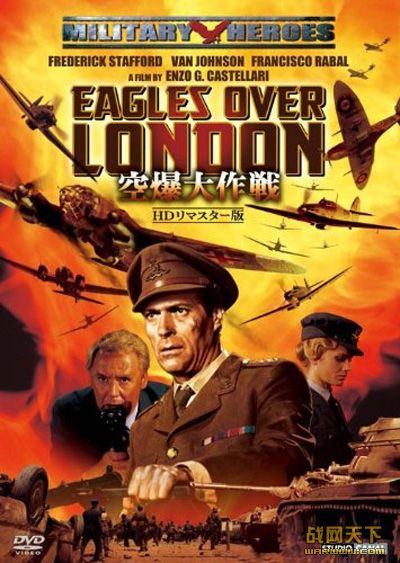伦敦上空的鹰/海狮行动计划