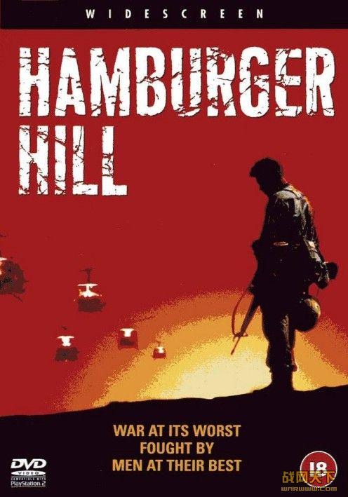 汉堡高地/血肉战场/地狱战兵