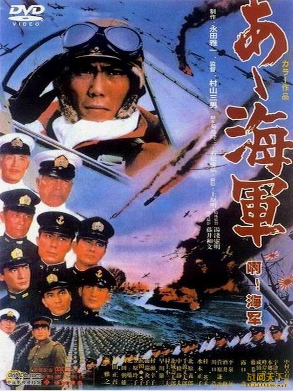 啊!海军/啊,海军/神风敢死队