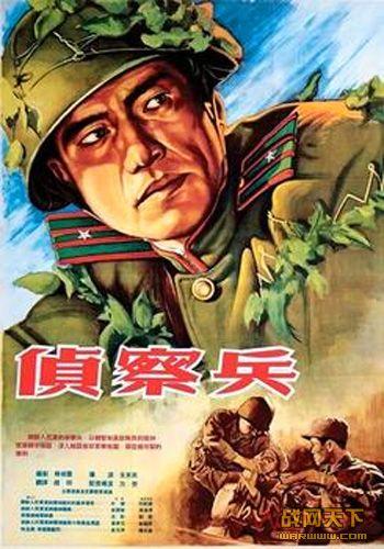侦察兵 朝鲜版(Scout)海报