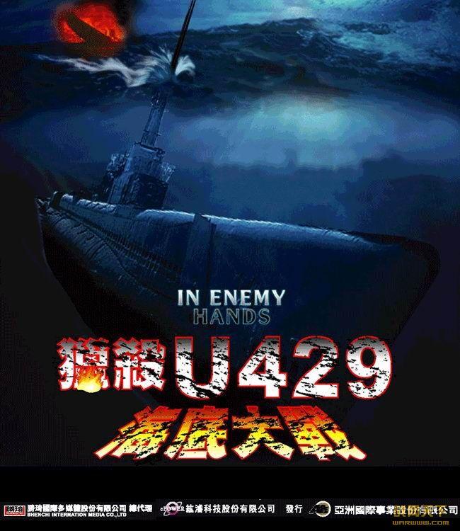 在敌之手/落入敌手/U-429/猎杀U-429/海底大战/狼潜