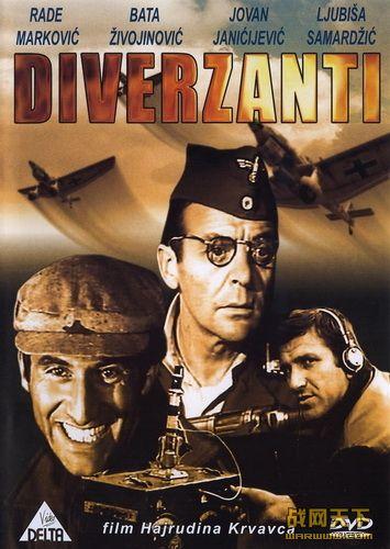 夜袭机场(Diverzanti)海报