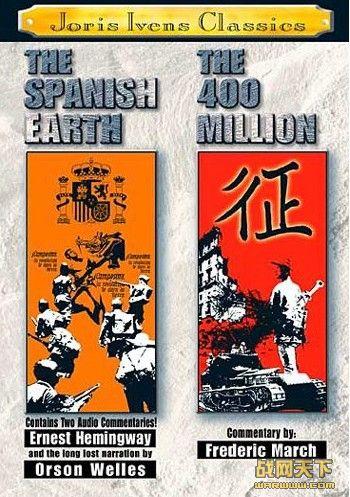 四万万人民/西班牙土地