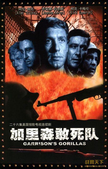 加里森敢死队(26全集)