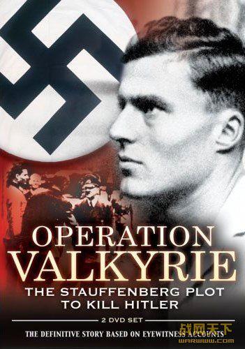 华尔基利行动:施陶芬伯格刺杀希特勒内幕