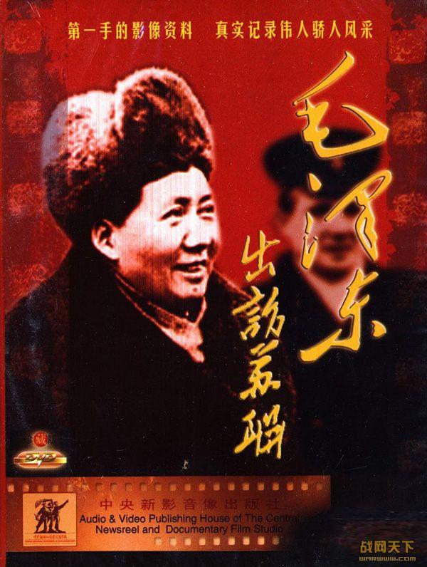 毛泽东出访苏联(彩色版)