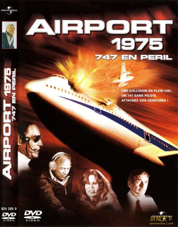 国际机场1975/机场/75空难