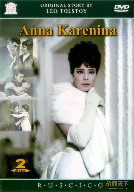 安娜・卡列尼娜(1968年版)2DVD