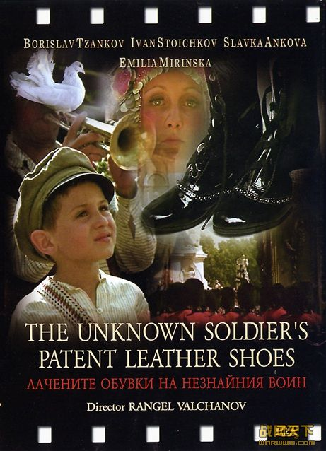 无名战士的漆皮靴