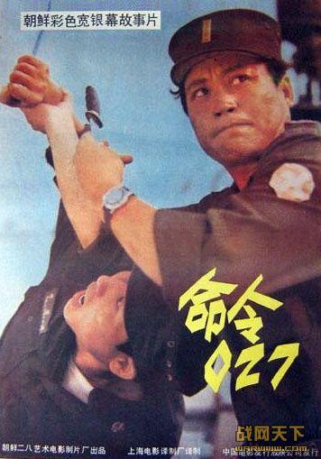 命令027/27号任务(彩色清晰版)(Myung ryoung-027 ho)海报