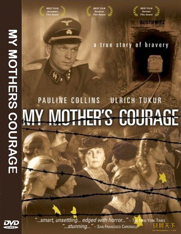 母亲的勇气