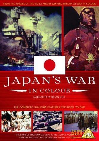 二战日本风云录/彩色记录片