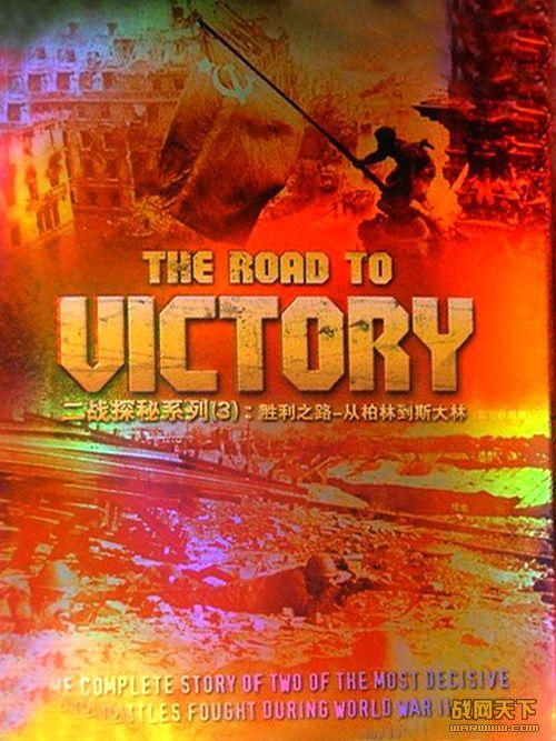 胜利之路--从柏林到斯大林