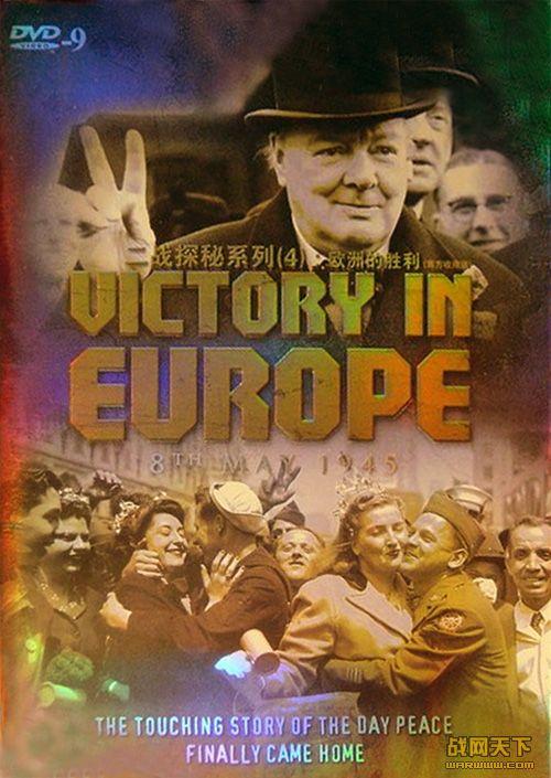 欧洲的胜利