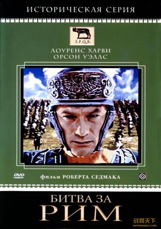 罗马之战(上下两部)