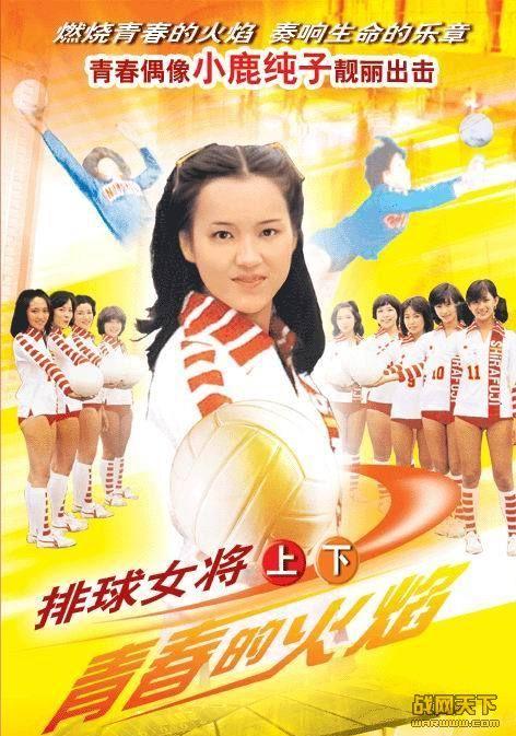排球女将(71全集)