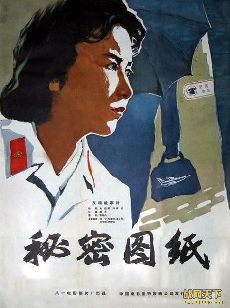 秘密图纸(Mi Mi Tu Zhi)海报