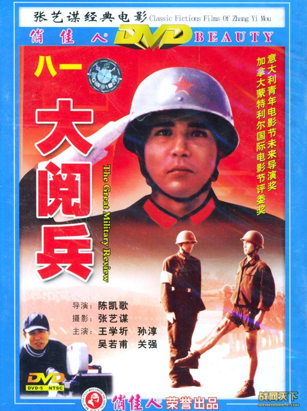 大阅兵(1987年版)