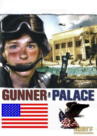 炮火下的宫殿